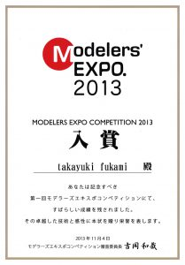 MODELERS EXPO COMPETITION 2013